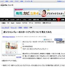 twago mentioned on Japanese Excite